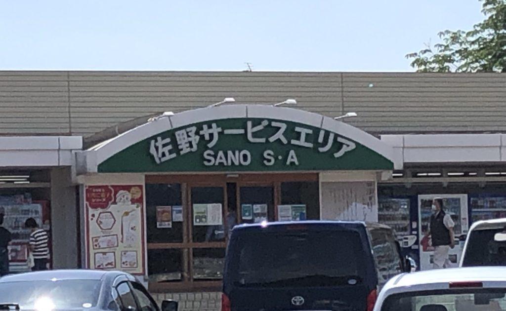 佐野サービスエリア