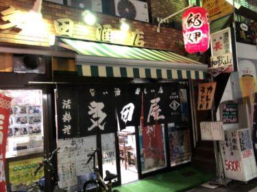出張和歌山駅周辺!居酒屋「多田屋」一人でも最高。吉田類発見