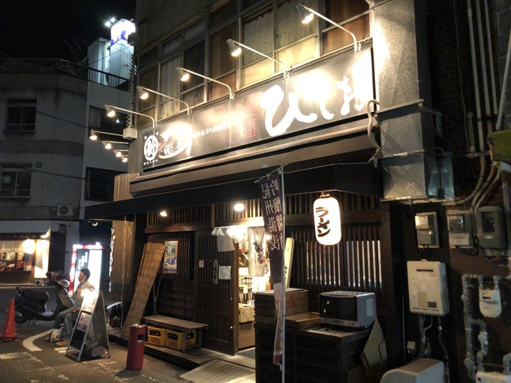 和歌山駅前 麺屋 ひしお
