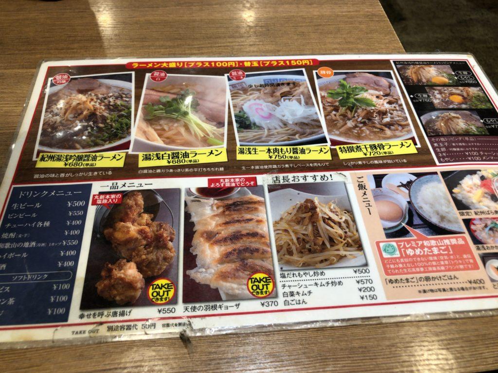麺屋 ひしお メニュー ラーメン