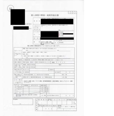 副業は年間20万円以上で確定申告!知ってしまった私は開業することに
