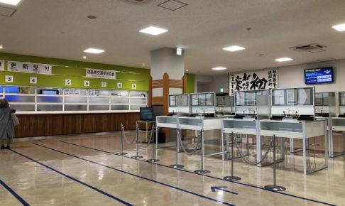 徳島県運転免許センター