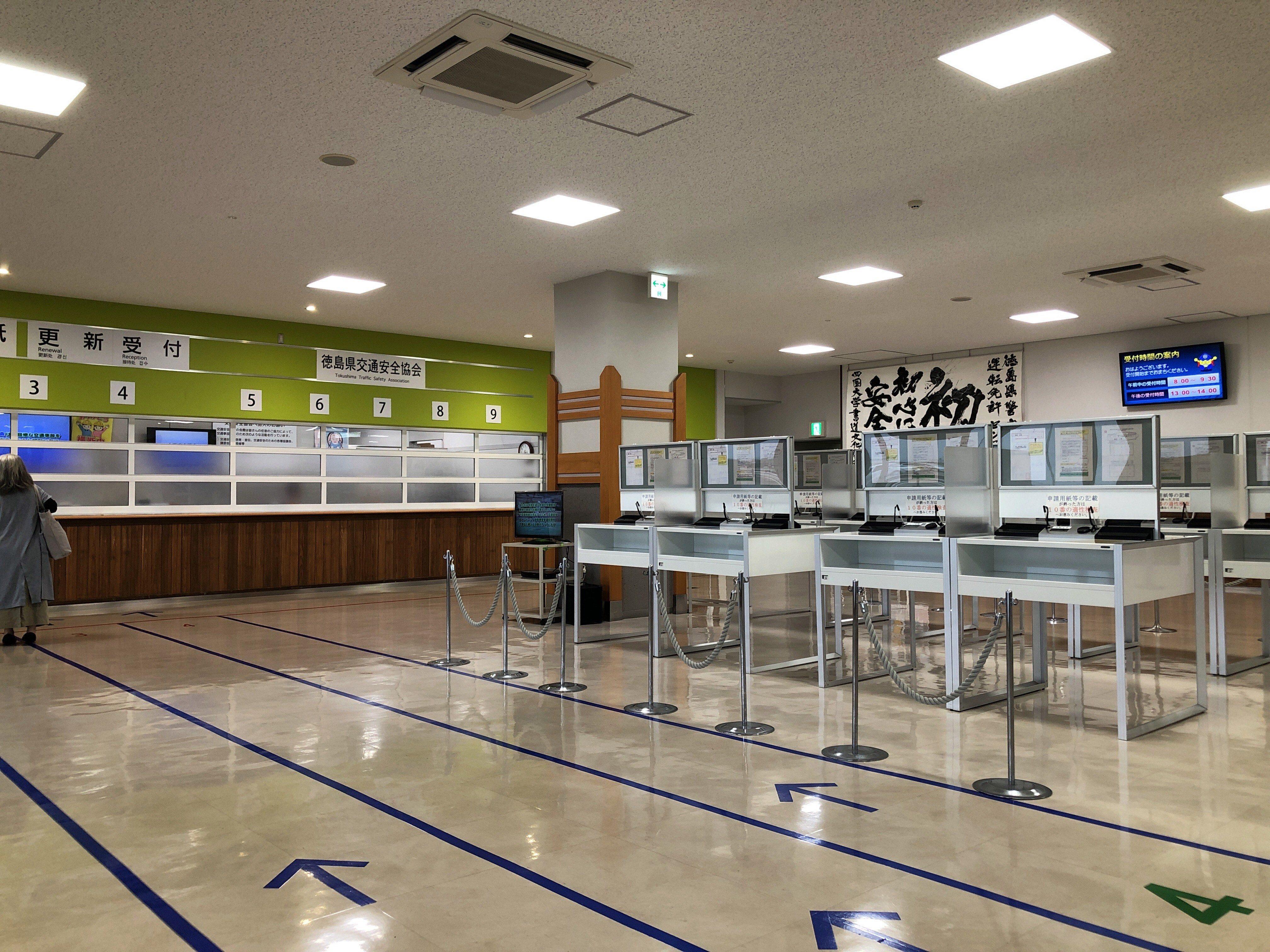 徳島運転免許センターで免許更新!注意点と交通安全協会は詐欺と思ったこと