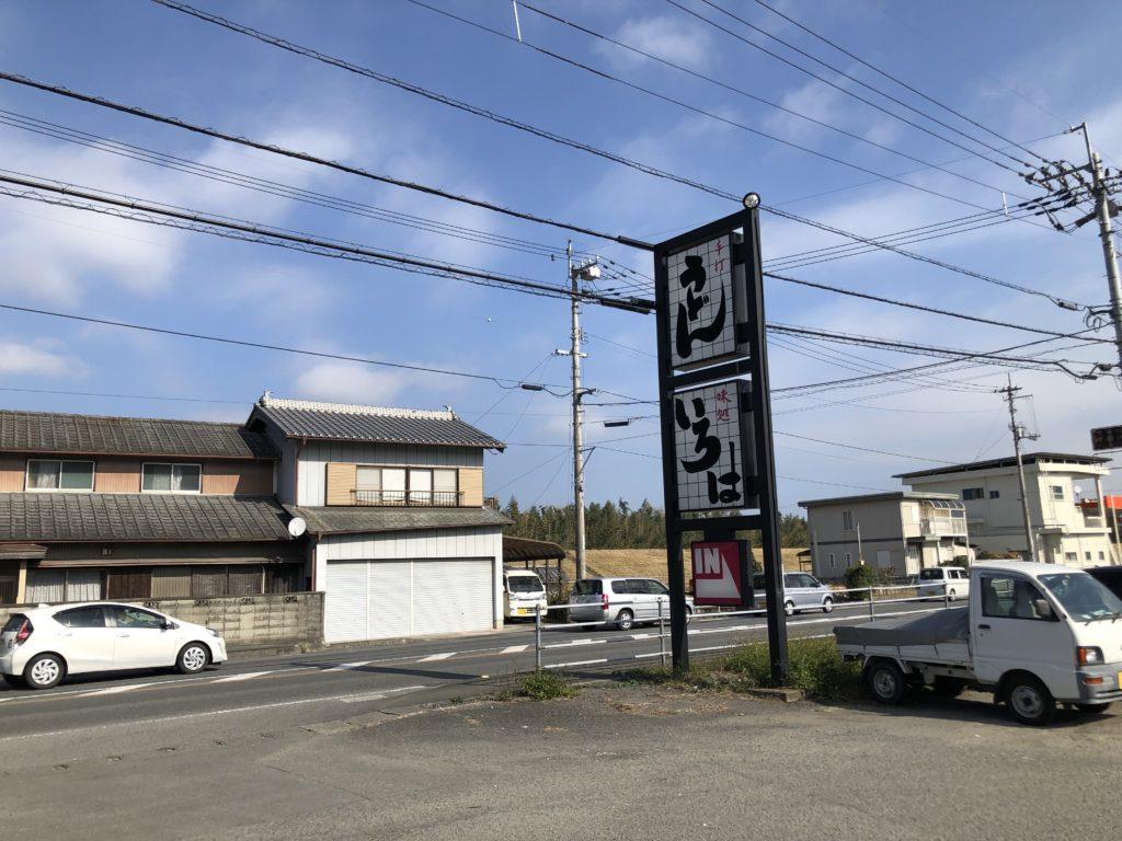 徳島県吉野川市川島町「手打ちうどん・いろは」