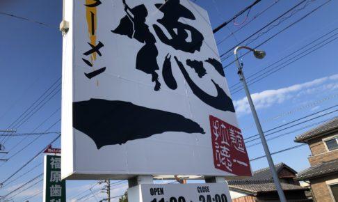 徳島ラーメン 徳一 看板