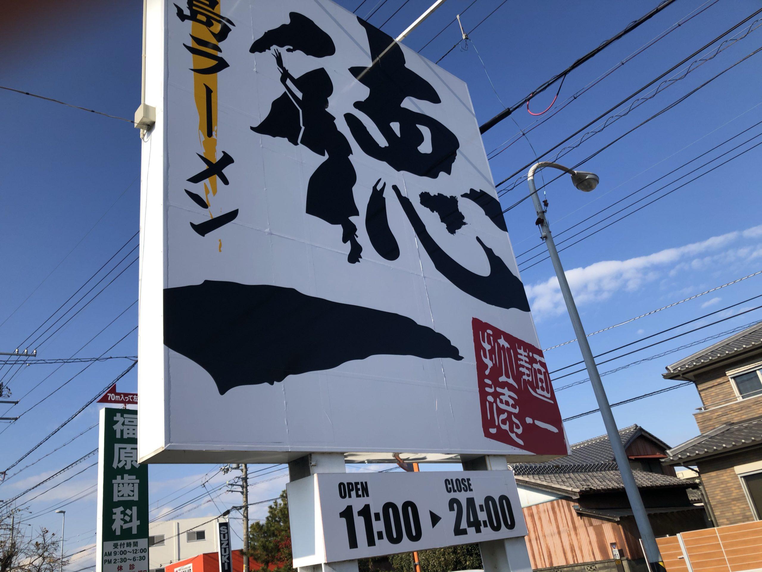 15時間仕込む絶品豚骨スープ徳島ラーメン「徳一」からあげCセット!