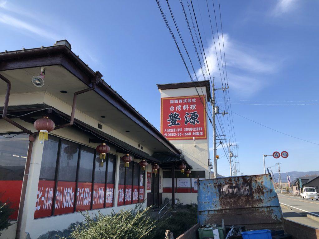 台湾料理 豊源(ほうげん)