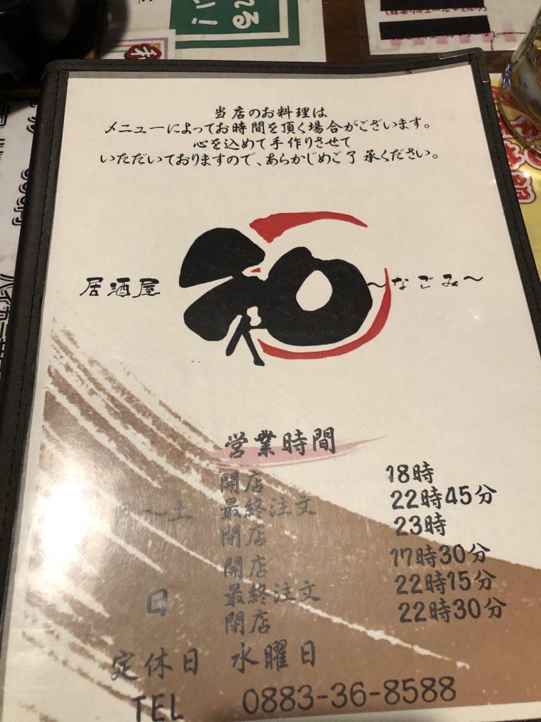 居酒屋「和~なごみ~」メニュー