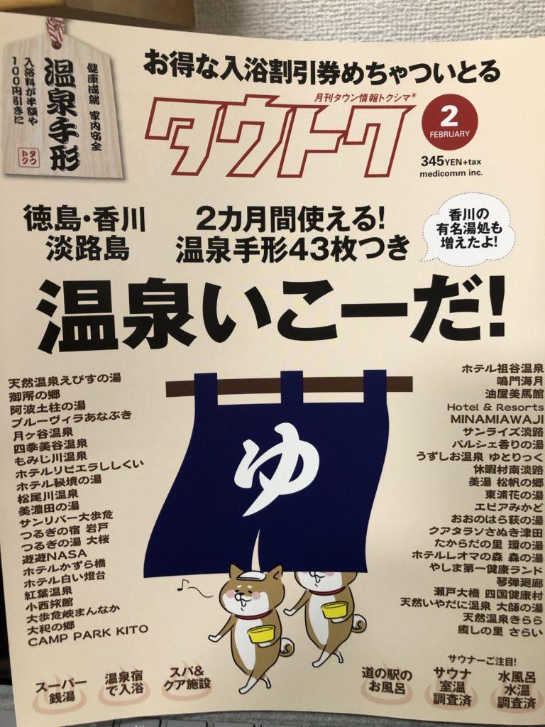 月刊タウン情報トクシマ「タウトク」