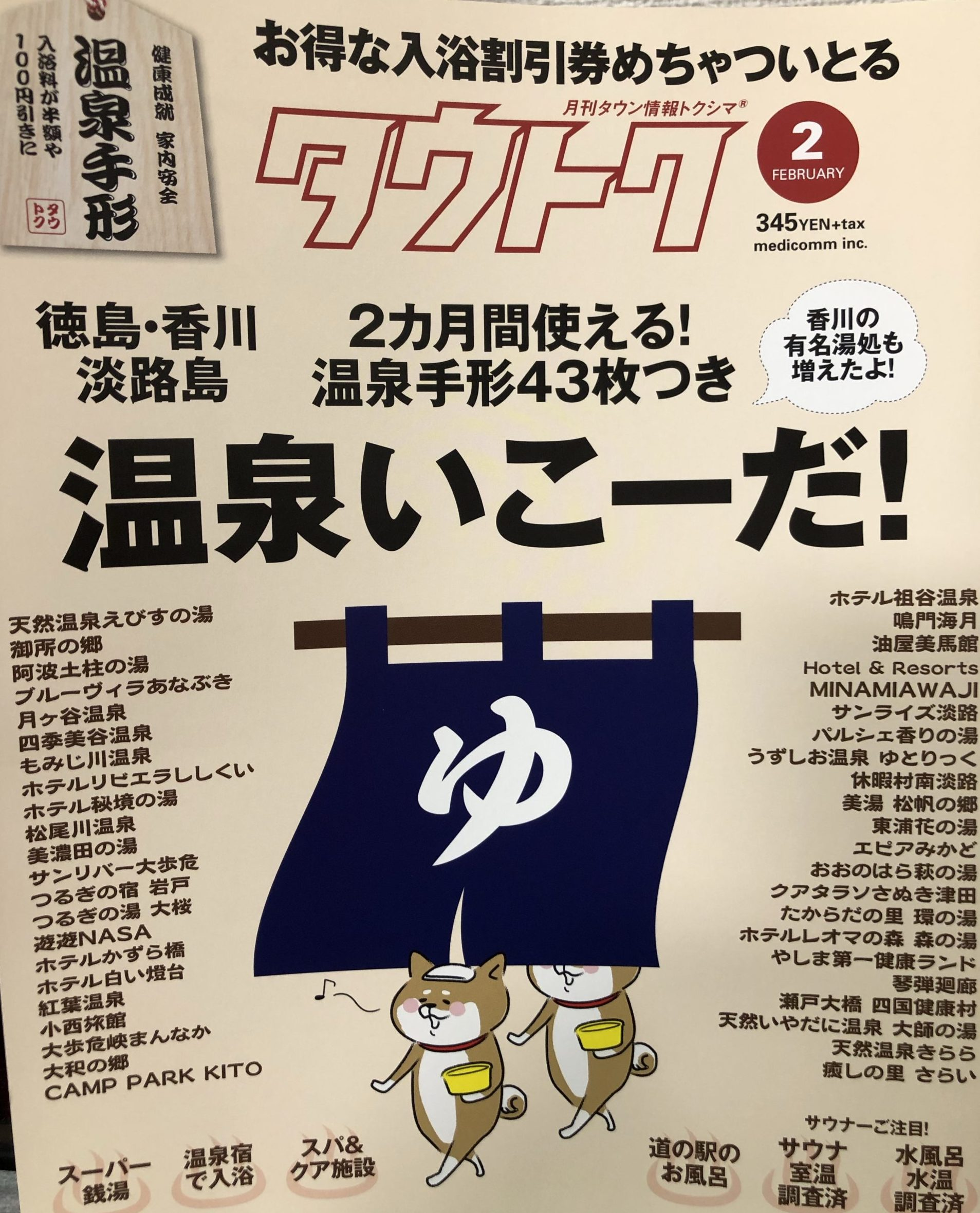 徳島観光・最新遊びは「タウトク」!徳島旅行はコンビニへGO