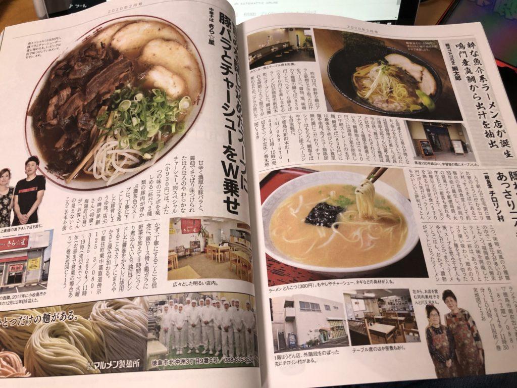 徳島 グルメ 雑誌