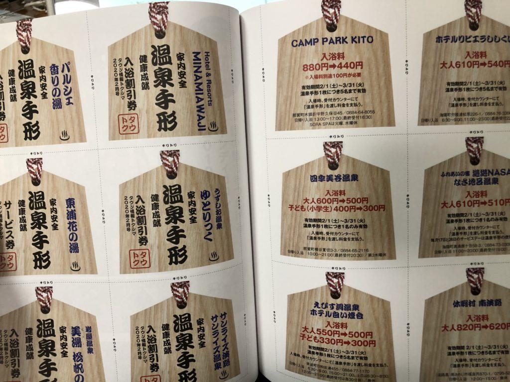 タウトク温泉チケット