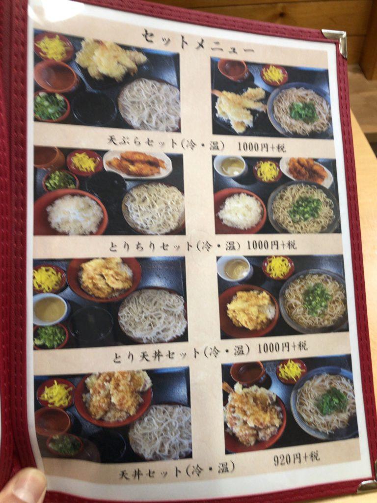 十割蕎麦 一昇 メニュー