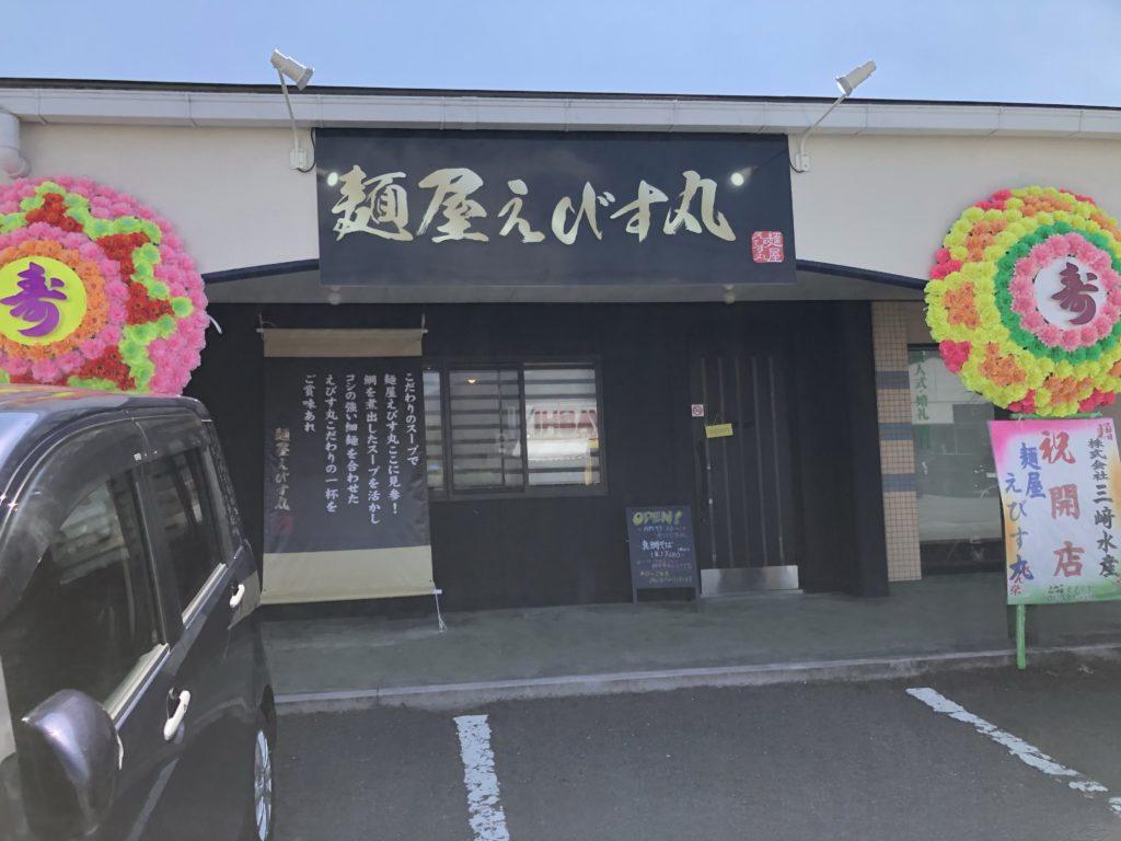 麺屋 えびす丸